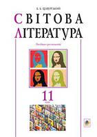 Світова література 11 клас. Посібник-хрестоматія. Щавурський Б. Б.