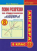 Повні розв'язки за підручником Алгебра 8 клас (автор Істер О.С.). Федоренко Ю.П.