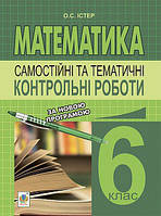 Самостійні та тематичні контрольні роботи з математики 6 клас. Навчальний посібник. Істер О. С.