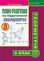 Повні розв'язки за підручником Геометрія 8 клас (автор Істер О.С.). Федоренко Ю.П.