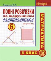 Повні розв'язки за підручником Математика 6 клас (автор Істер О.С.). Федоренко Ю.П.
