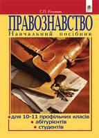 Правознавство. Навчальний посібник для 10-11 профільних класів, абітурієнтів, студентів. Ратушняк С. П.