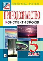 Природознавство. Конспекти уроків 5 клас ( до підручника Коршевнюк Т.В.). Кучер Л.Є.