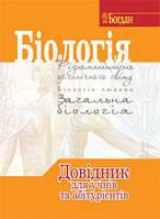 Біологія. Довідник для учнів та абітурієнтів.Заяц Р.Г.