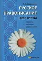 Російське правопис. Практикум. Правила, таблиці, вправи. Шевельова Л. А.