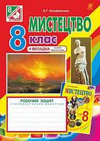 Мистецтво. Робочий зошит для 8 класу ( до підручника Л.Г. Кондратової). Кондратова Л.Г.