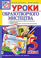 Уроки образотворчого мистецтва 5 клас. Посібник для вчителя ( до підручника Федуна С.І. ) + компакт диск. Федун С.І.