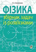 Фізика. Збірник задач із розв'язків обов'язками. Семенюк С. І.