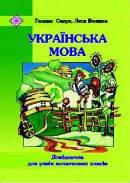 Українська мова. Довідничок для учнів початкових класів.Сапун Г.
