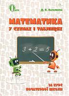 Математика. 1-4 клас. Математика в схемах і таблицях. Васильєва Д.В.