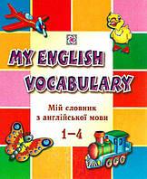 Мій словник з англійської мови 1-4 класи. Вознюк Л.