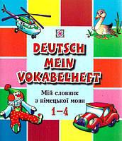 Мій словник з німецької мови 1-4 класи. Дубина О.