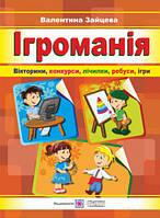 Ігроманія: вікторини, конкурси, лічилки, ігри, ребуси Зайцева В.