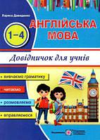 Довідник з англійської мови для учнів початкових класів. Давиденко Л.