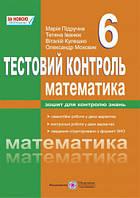 Тестовий контроль з математики. Самостійні та контрольні роботи 6 клас. Підручна М.