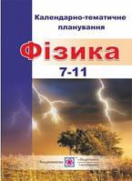 Календарно-тематичне планування з фізики та астрономії 7-11 класи. Костюк А.