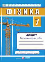 Зошит для лабораторних робіт з фізики 7 клас. Струж Н.