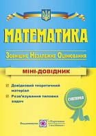 Математика. Міні-довідник для підготовки до ЗНО. Капіносов А.