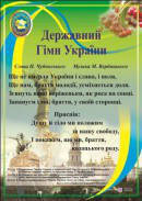 Плакат Державний гімн України (Серія ДСУ)