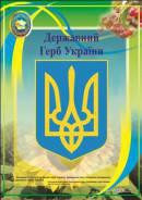 Плакат Державний герб України (Серія ДСУ)