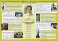 Плакат Біографія Лесі Українки. Давидова О.