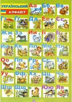 Плакат. Український алфавіт (А2). Вознюк Л.