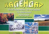 Календар спостережень за погодою та явищами природи для 1-4 класів. Перекидний. Жаркова І.