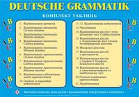 Комплект таблиць. Граматика німецької мови. Грицюк І.