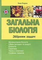 Збірник задач. Загальна біологія. Барна І.