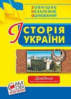 Історія України : довідник для підготовки до ЗНО. 2018 Сорочинська Н.М.