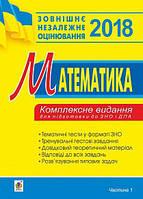 Математика : комплексне видання для підготовки до ЗНО та ДПА : частина І : алгебра. 2018