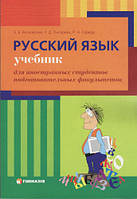 Російська мова для іноземців. Вступний курс Е. В. Вітковська, Р. Д. Писарєва, Р. Н. Середа.