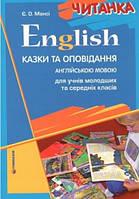 English. Читанка. Казки та оповідання англійською мовою для учнів молодших та середніх класів. Мансі Є.О.