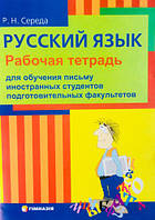 Русский язык. Рабочая тетрадь. Р.Н. Середа