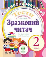 Зразковий читач. Тести з літературного читання 2 клас (до підручника О. Я. Савченко)