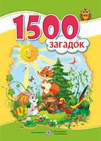 1500 загадок  Вознюк. Л.