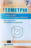 Геометрія 7 клас. Самостійні та контрольні роботи. Пропедевтика поглибленого вивчення. Мерзляк А.Г.