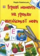 Ігрові моменти на уроках англійської мови Камінська Н.