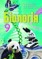 Біологія 9 клас. Підручник. Андерсон О.А., Вихренко М.А.