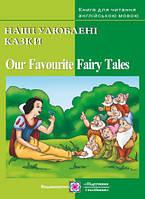 Our Favourite Fairy Tales. Наші улюблені казки. Книга для читання англійською мовою. Ярошенко М.