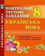 Українська мова. Контрольні тестові завдання. 8 клас. Куриліна О. В.