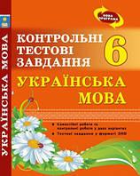 Українська мова. Контрольні тестові завдання. 6 клас. Куриліна О.В.