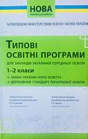 Методична література. 1-2 клас. Типові освітні програми для закладів загальної середньої освіти 1-2 класи