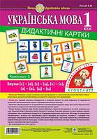 Українська мова 1 клас. Дидактичні картки. Ассоциации. У 3 частинах. Комплект 3. Звуки [з]-[з], [з]-[з],
