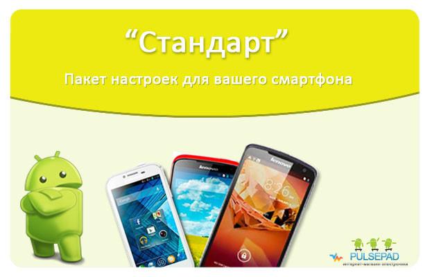 "Пакет настроек смартфона ""Стандарт"""