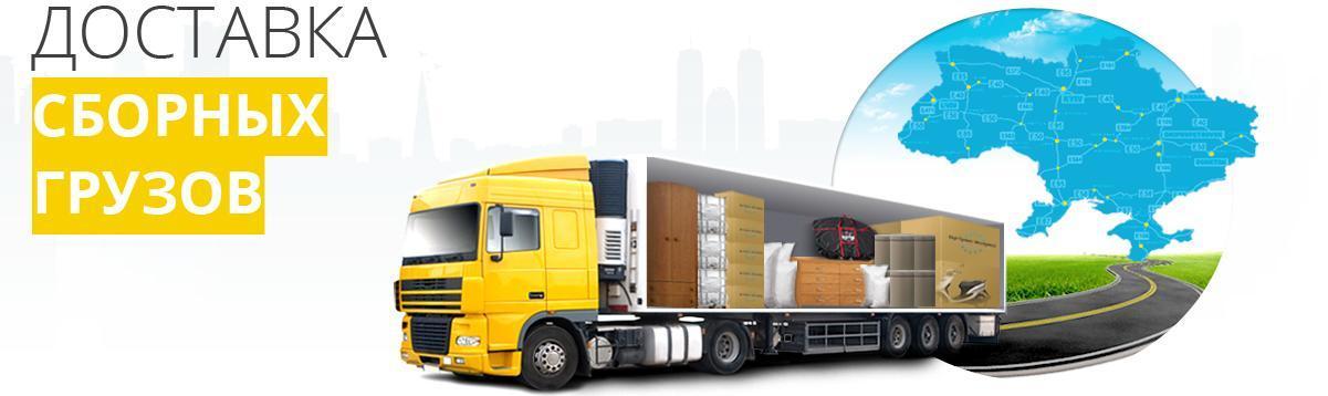 Транс экспресс грузовые перевозки