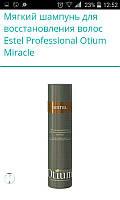 Estel Otium Miracle мягкий шампунь для сильно повреждённых волос 250мл, фото 1