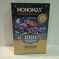 Чай Мономах 1001 Ночь черный и зеленый байховый листовой с ароматом винограда 90г