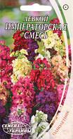 Семена цветов Левкой Императорская смесь (Семена)