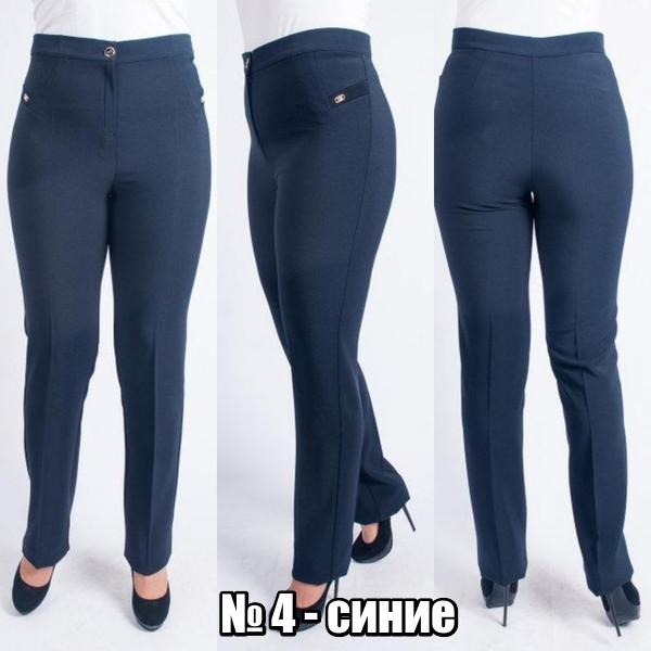 Женские синие брюки больших размеров Дина
